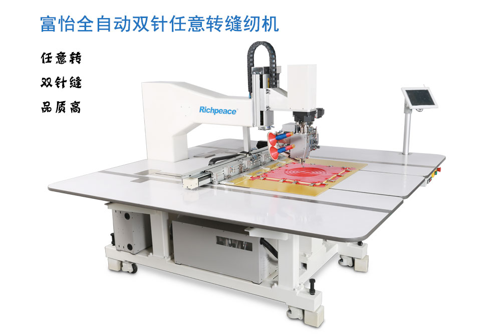 Richpeace Automatic Double-needle Universal Rotating Sewing Machine