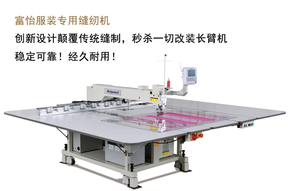 Richpeace Single Head Automatic Garment Sewing Machine