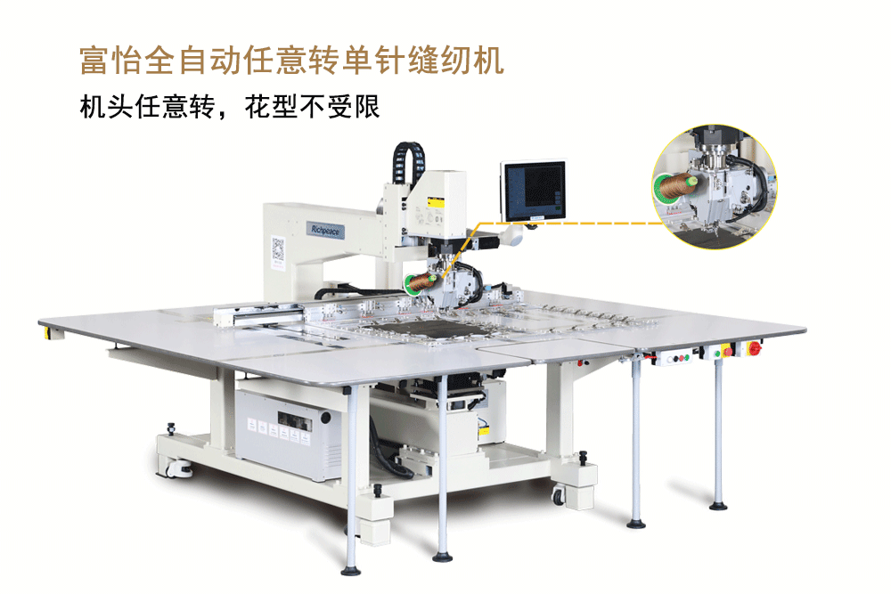 Richpeace Automatic Single Needle Universal Rotary Sewing Machine