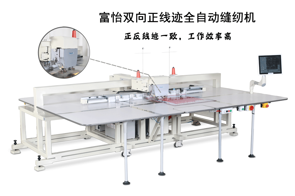 Richpeace Automatic Bidrecional Line Trace Template Sewing Machine