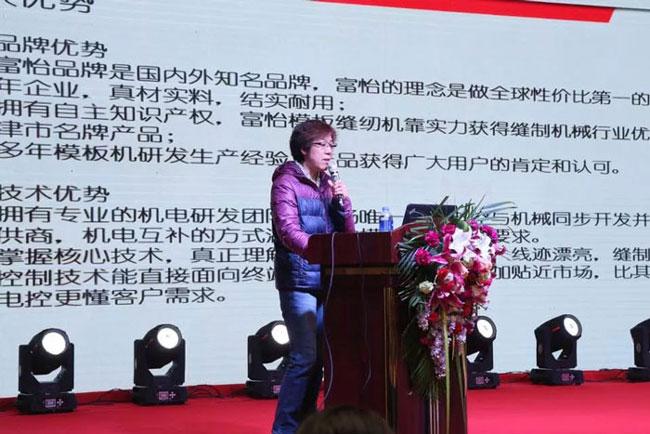 上工富怡201厂厂长门桂香进行了服装专用缝纫机的发布.jpg