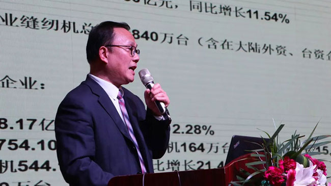 中国缝制机械协会副理事长林建龙.jpg