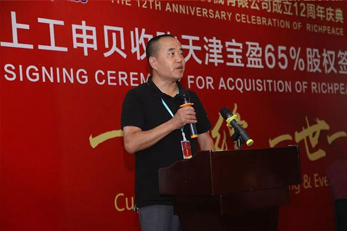 Mr. Zhou ZhiWei Speech