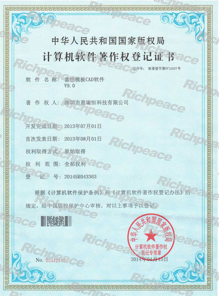 Richpeace AutoSew CADV9 Software Copyright