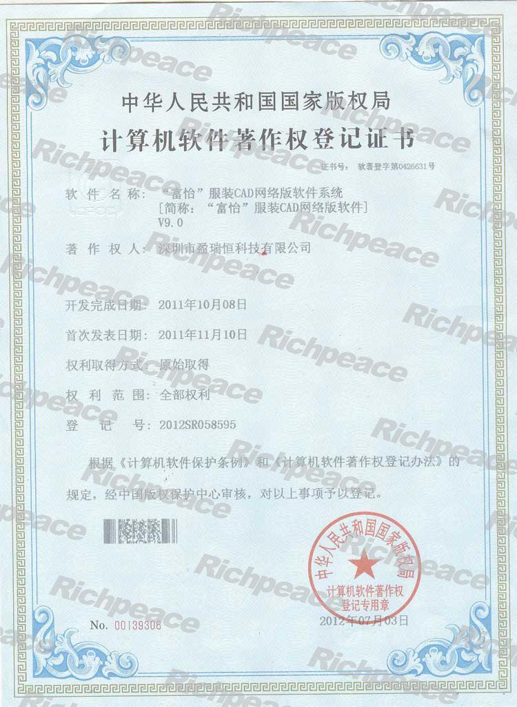 Richpeace Garment CADV9 Software Online Version Copyright