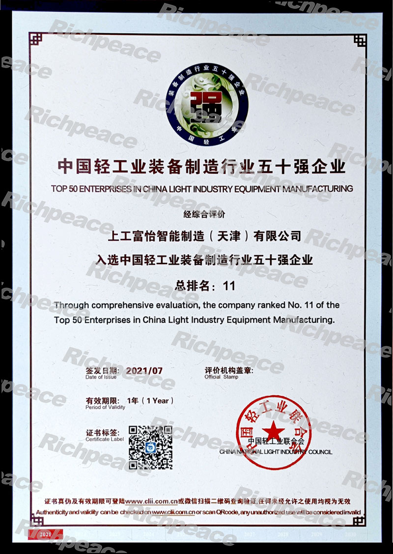 TOP 50 ENTERPRISES IN CHINA LIGHT INDUSTRY EQUIPMENT MANUFACTURING