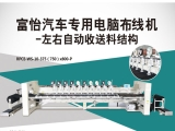 Advanced processing equipment and technology for flexible materials for vehicles - functional articles (heating components)