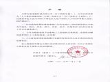 """""""Tianjin Richpeace Computer & Machinery"""" becomes """"Tianjin Richpeace Ai"""""""