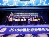 Happy News | Richpeace won the 2018 China National Textile and Apparel Council(CNTAC)Product Development Contribution Award.