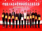 """Congratulations to TIANJIN RICHPEACE AI CO., LIMITED for being awarded""""The National Advanced Unit of Light Industry Enterprise Management Innovation""""andJunlingWang,Vice General Manager was awarded """"The National Advanced Individual of Li"""