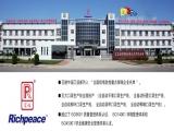 High-tech enterprise elegant demeanor——Tianjin Richpeace Ai co,ltd