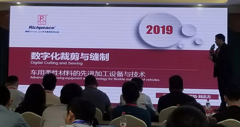 2019 International Leather and Textile Summit