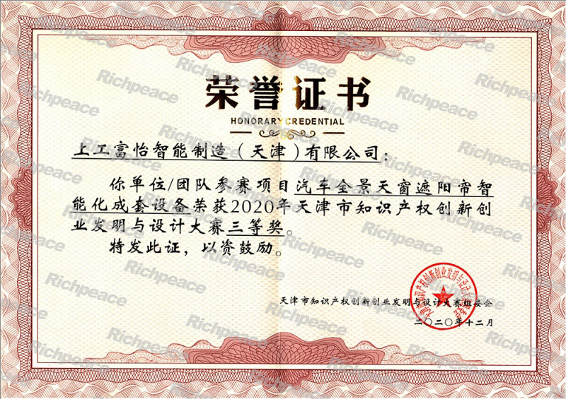 The third prize of 2020 Intellectual Property Innovation Entrepreneurship Invention Competition