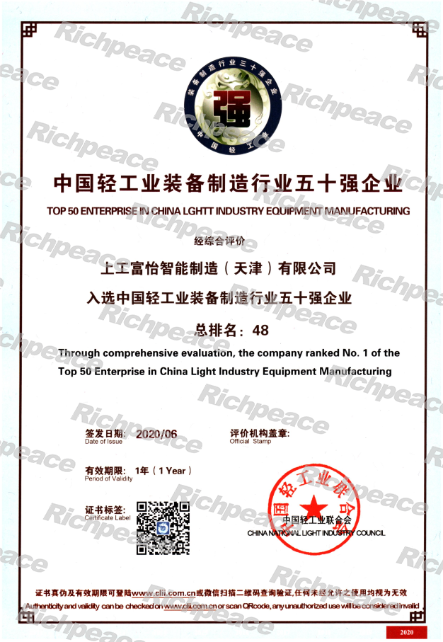 Top 50 of China's Light Industry Equipment Manufacturing Industry