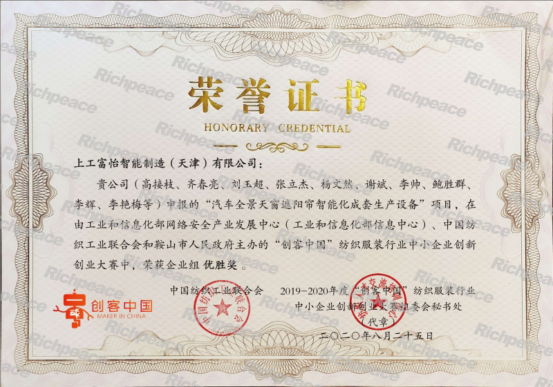 Maker China Textile and Apparel Industry SME Innovation and Entrepreneurship Competition Winner Award (Top 30)