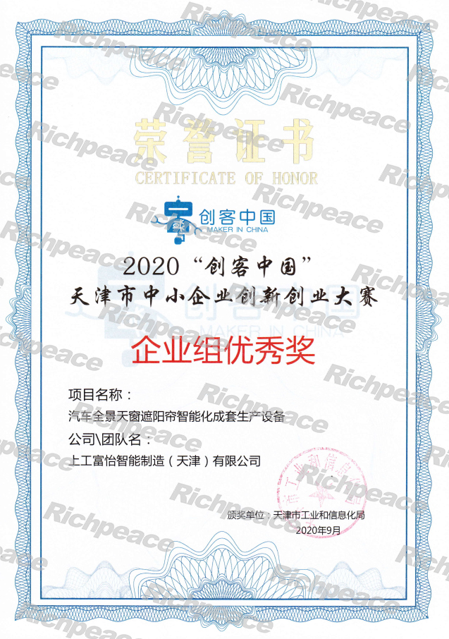 """Excellence Award in Enterprise Group of Tianjin Small and Medium-sized Enterprise Innovation and Entrepreneurship Competition """"Maker China"""""""