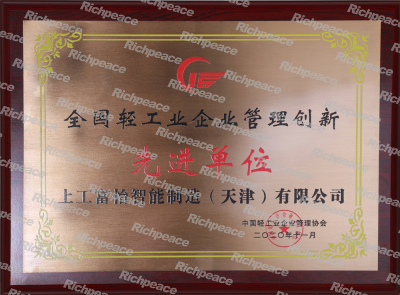 Chief Engineer Gao Jiezhi won the honorary title of 2020 National Model Worker
