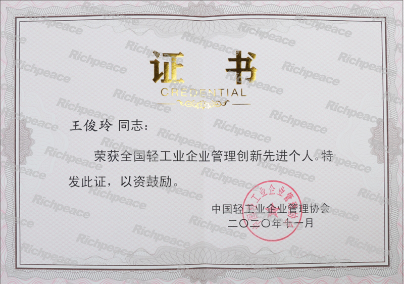 Deputy General Manager Wang Junling won the honorary title of National Light Industry Management Innovation Advanced Individual